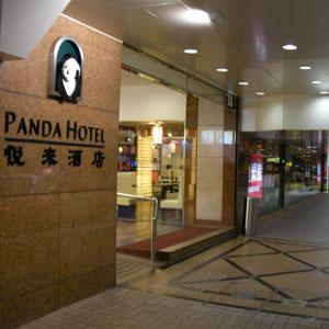 パンダホテル 悦来酒店
