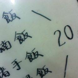 広東語で数を数えよう!