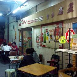 星座冰室 Star Cafe