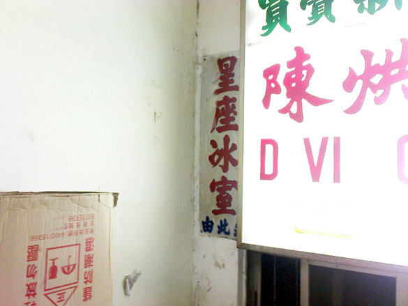 香檳大廈ビル - 星座冰室 Star Cafe