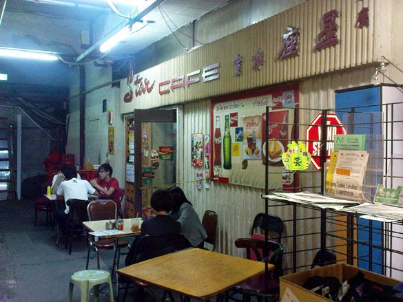 店頭 - 星座冰室 Star Cafe