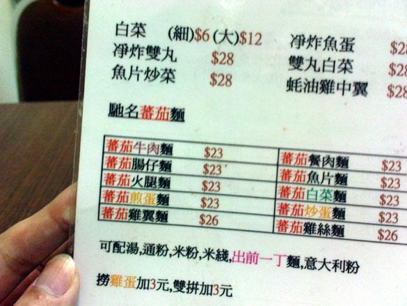 メニュー - 星座冰室 Star Cafe