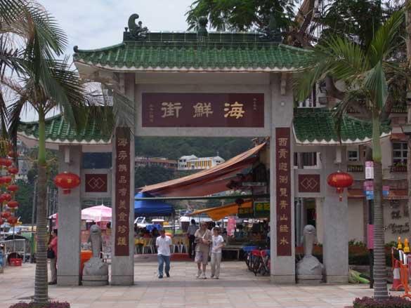 西貢 (Sai Kung サイクン)