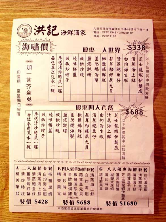メニュー - 西貢 (Sai Kung サイクン)