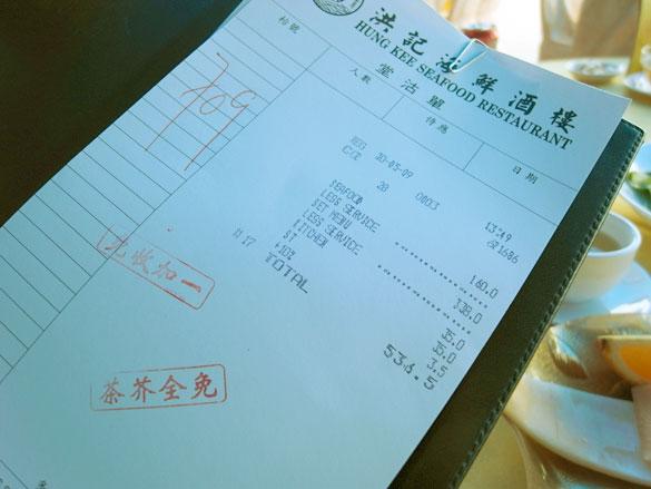 会計伝票 - 西貢 (Sai Kung サイクン)
