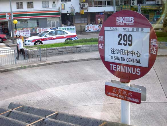 バス停 - 西貢 (Sai Kung サイクン)
