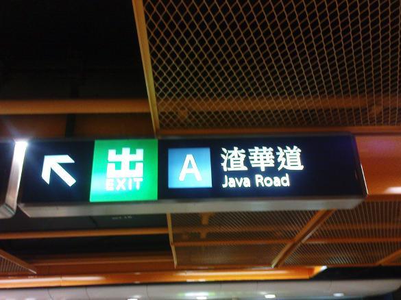 地下鉄北角駅 - 徳成號 エッグロール
