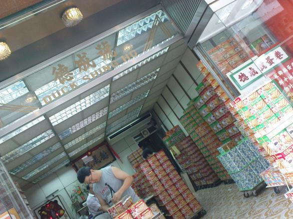 店頭 - 徳成號 エッグロール