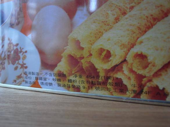 鶏蛋巻 エッグロール - 徳成號 エッグロール