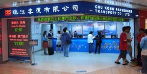 コタイ・ジェットチケット売り場 - 香港からマカオへのアクセス方法
