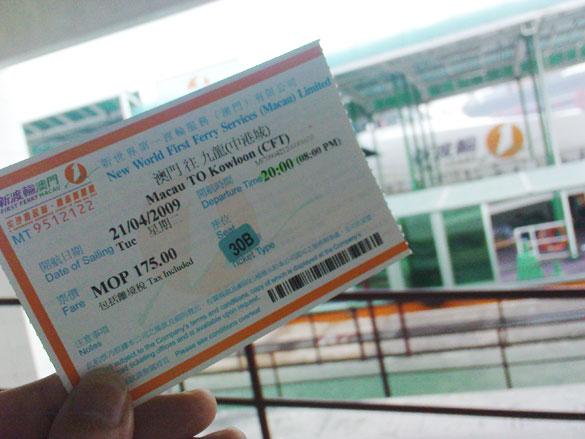 ファースト・フェリー - 香港からマカオへのアクセス方法