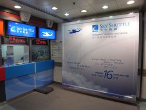 スカイシャトル - 香港からマカオへのアクセス方法