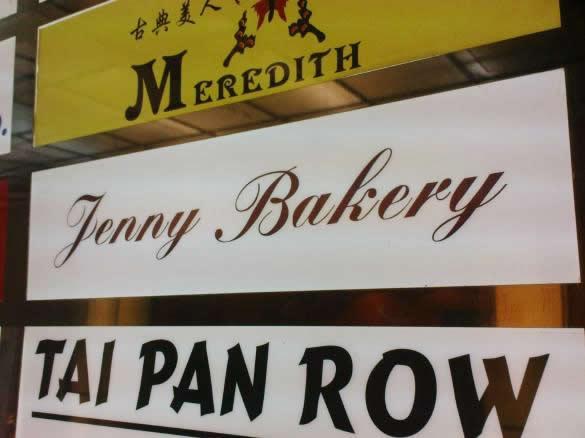 ジェニーベーカリー Jenny Bakery 中環店 セントラル