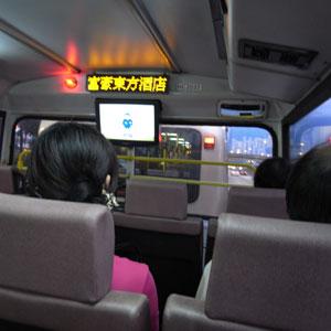 バス車内 - 竹園海鮮飯店・九龍城