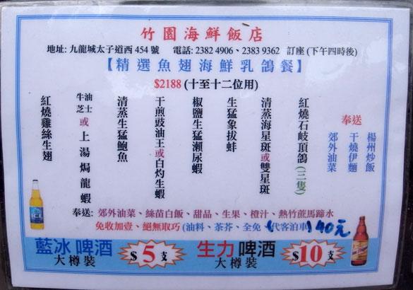 メニュー - 竹園海鮮飯店・九龍城