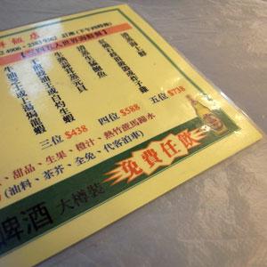 飲み放題 - 竹園海鮮飯店・九龍城