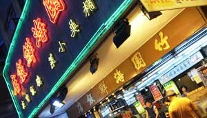 竹園海鮮飯店・九龍城