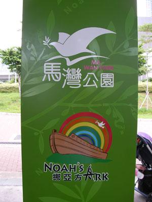 挪亞方舟 ノアの方舟