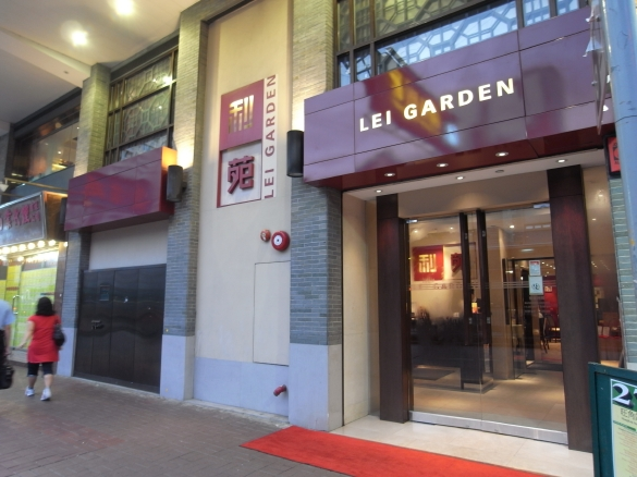 利苑酒家 Lei Garden Restaurant リーガーデンレストラン