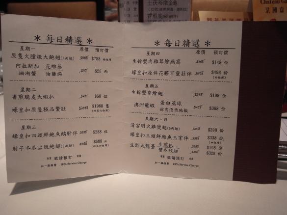 メニュー - 利苑酒家 Lei Garden Restaurant リーガーデンレストラン
