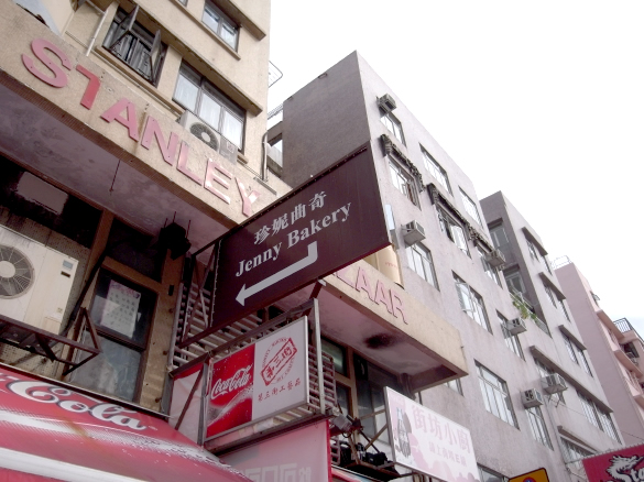 ジェニーベーカリー Jenny Bakery 赤柱本店(スタンレー)