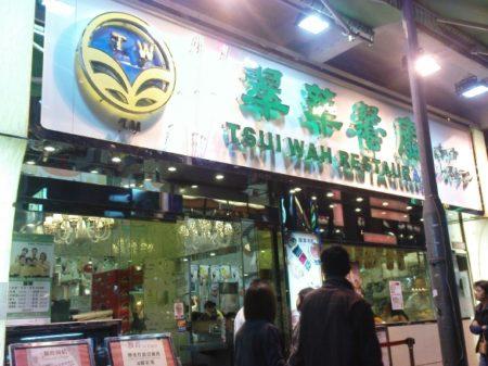 翠華餐廰 - 荃湾ツェンワンのおススメのお店