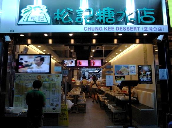 松記糖水店 - 荃湾ツェンワンのおススメのお店