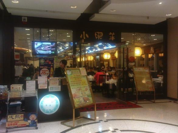 小肥羊 - 荃湾ツェンワンのおススメのお店