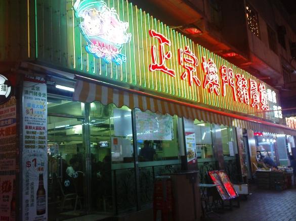 正宗澳門豬骨煲 - 荃湾ツェンワンのおススメのお店
