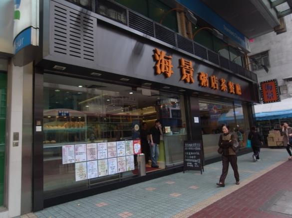 海景粥店 - 荃湾ツェンワンのおススメのお店