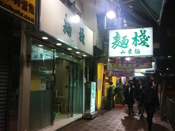 麺棧 山東麺- 荃湾ツェンワンのおススメのお店