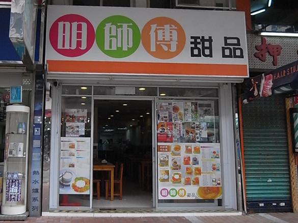 明師傅甜品 - 荃湾ツェンワンのおススメのお店