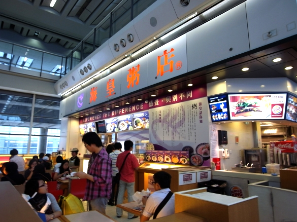 香港国際空港 海皇粥店