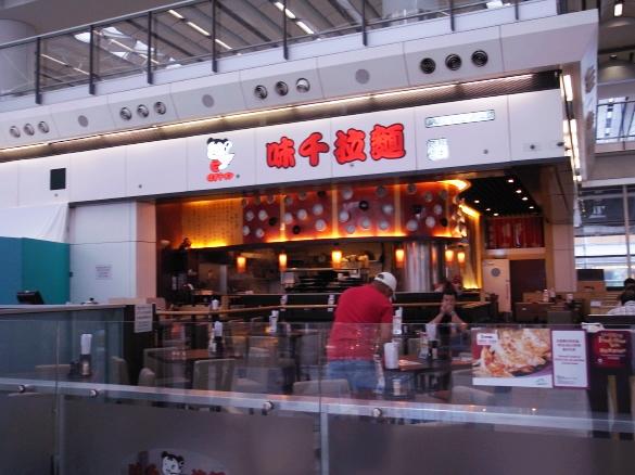 香港国際空港 味千ラーメン