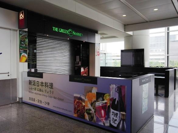 香港国際空港 THE GREEN MARKET