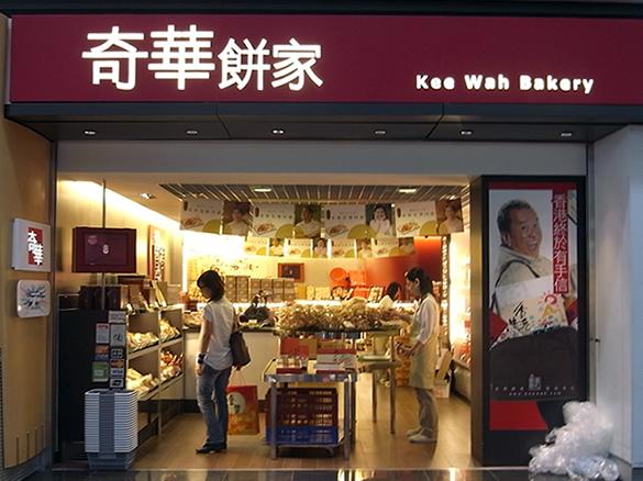 奇華餅家 Kee Wah Bakery - 香港国際空港 T1・6F出発フロア