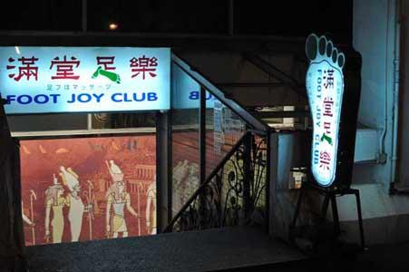満堂足楽 - 荃湾で両替屋・マッサージ