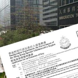 イミグレまでビザの更新に行ってみた。 | 香港入境事務處