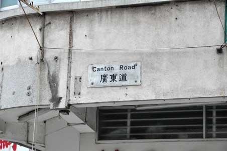広東道 - 旺角・中国冰室