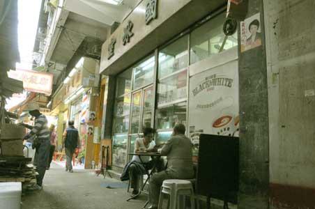 店頭 - 旺角・中国冰室