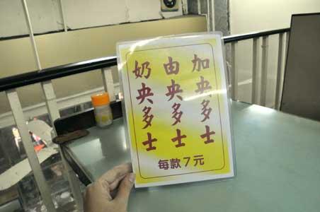 メニュー - 旺角・中国冰室