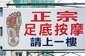 マッサージ - 世界!弾丸トラベラー香港