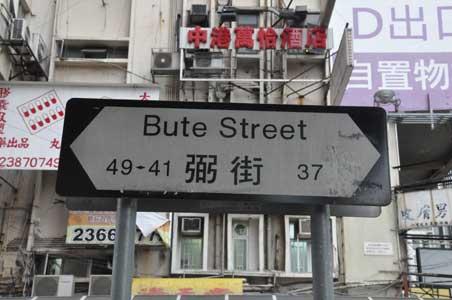 弼街(Bute Street) - 金華冰廳