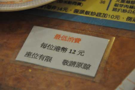 最低消費 - 金華冰廳