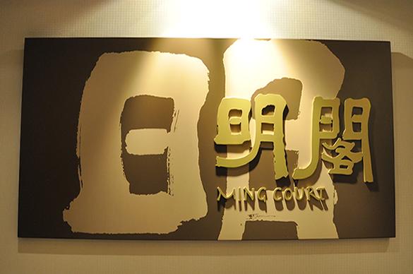 明閣 Ming Court
