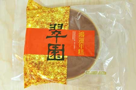 紅棗年糕- 香港で旧正月の食卓に欠かせない「年糕」