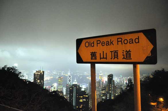 舊山頂道(オールド・ピーク・ロード)