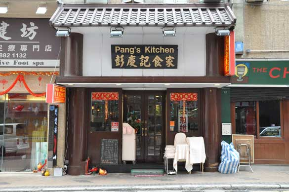 彭慶記 Pang's Kitchen