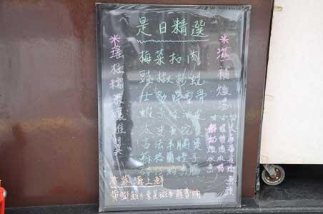 店頭看板 - 彭慶記 Pang's Kitchen