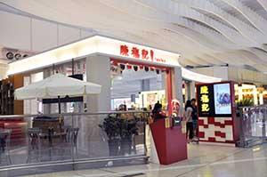 陳福記 - 香港国際空港T2 6Fフロア